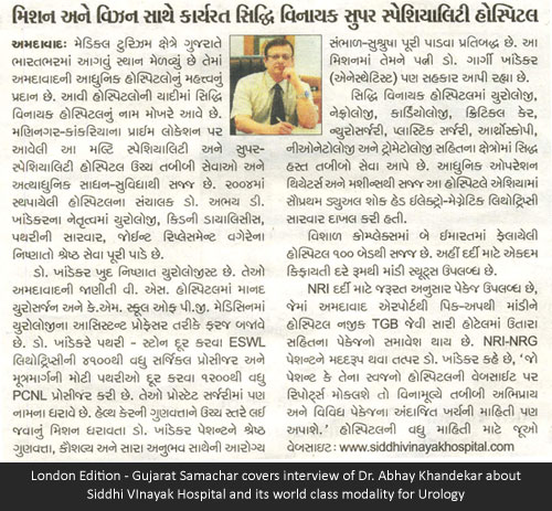 London Edition - Gujarat Samachar covers interview of Dr. Abhay Khandekar about Siddhi VInayak Hospital and its world class modality for Urology